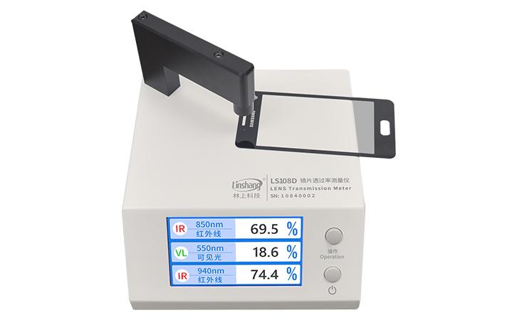 镜片透过率测量仪LS108D