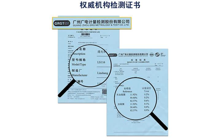 透光率测试仪检测证书