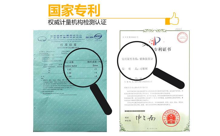 紫外能量计计量证书