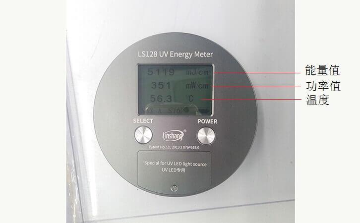 LED固化用的UV能量测试仪