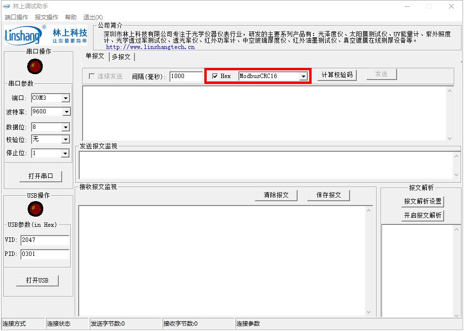 LS129数字探头调试软件界面