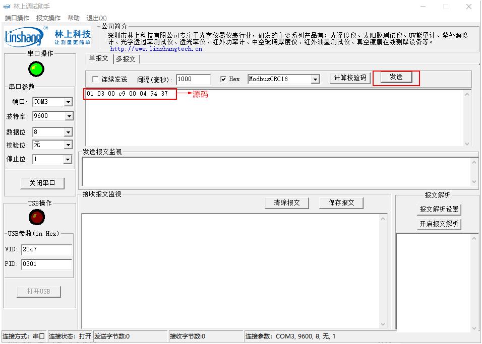 LS129数字探头调试软件界面1