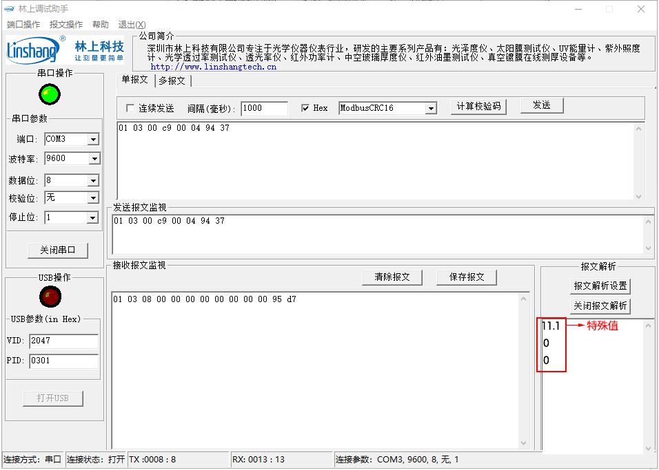 LS129数字探头调试软件界面2