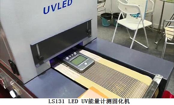 LED紫外能量计LS131测固化机