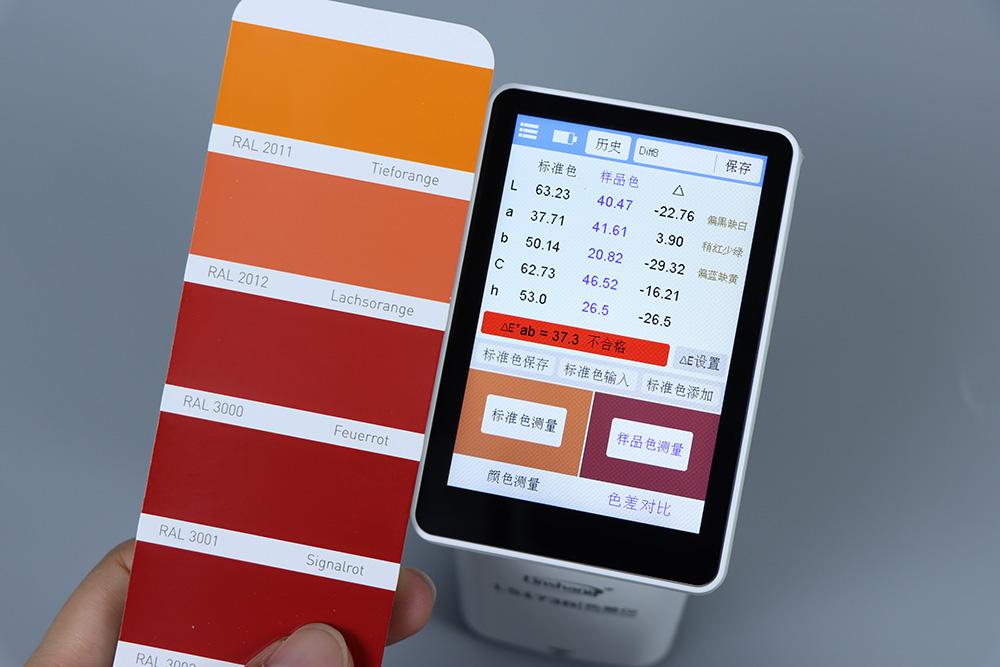 色卡两个相近颜色色差对比