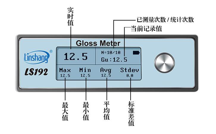 光泽度测试仪统计功能