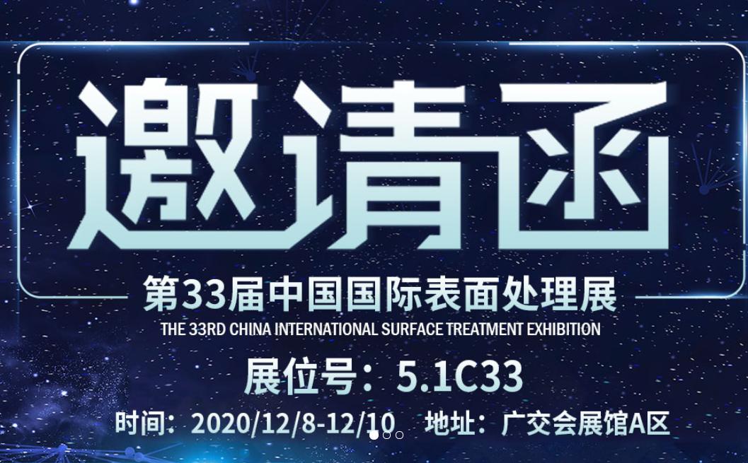 中国国际表面处理展邀请函