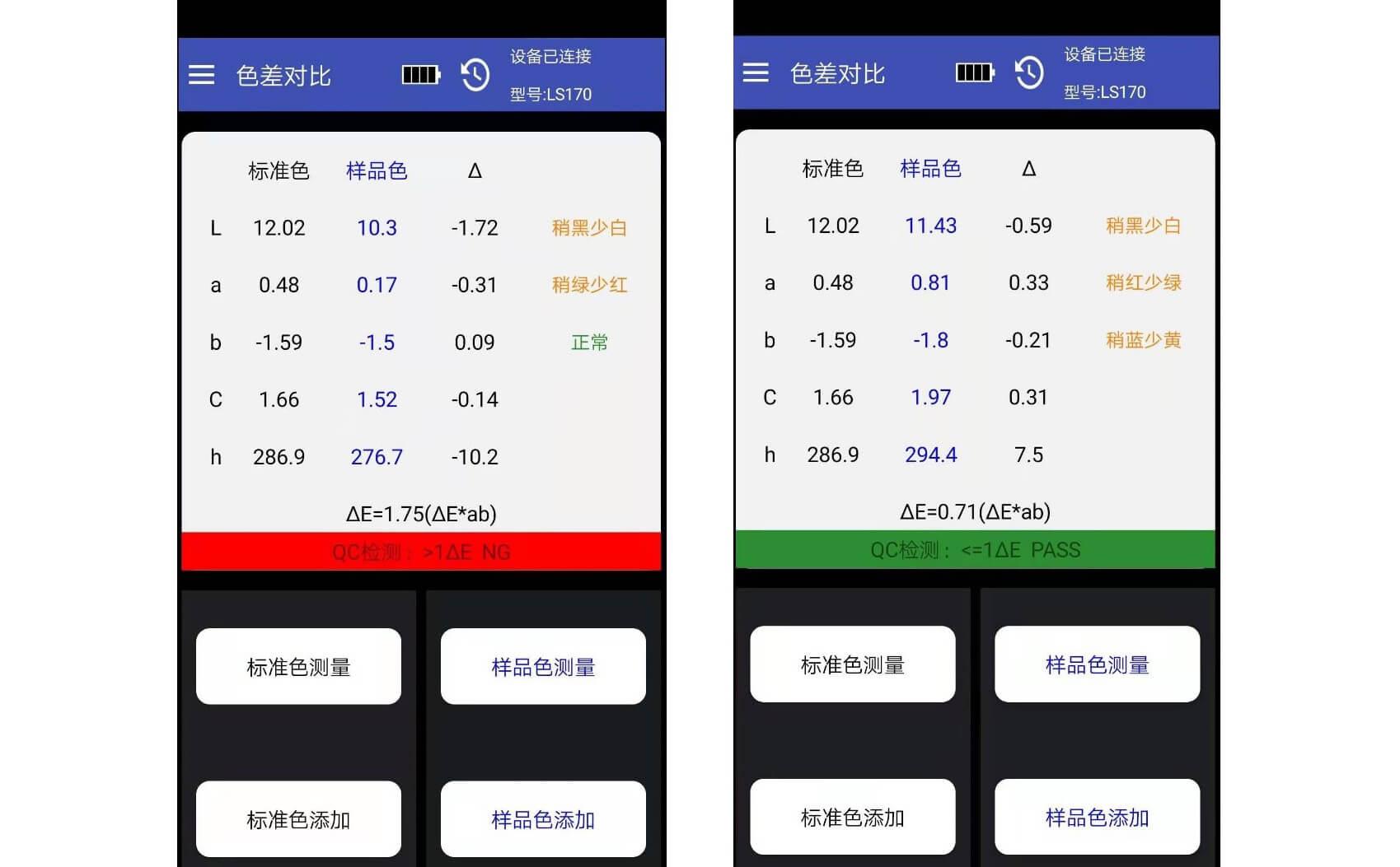色差仪APP上的QC检测功能