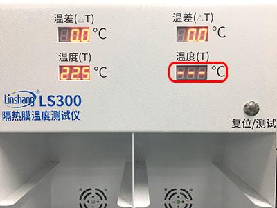 隔热膜温度测试仪正面
