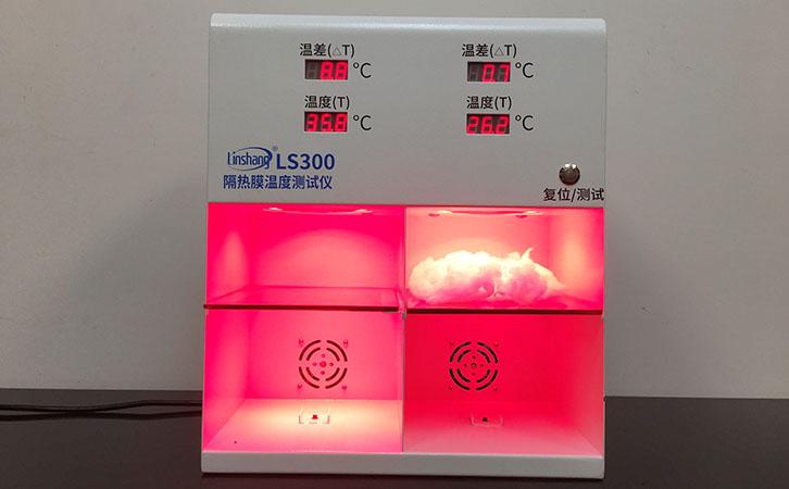 LS300隔热膜温度测试仪测量保暖纤维