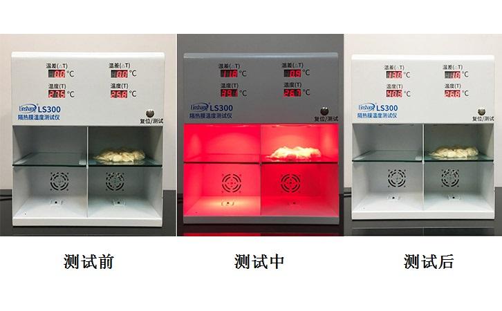 LS300隔热膜温度测试仪测量自发热纤维过程