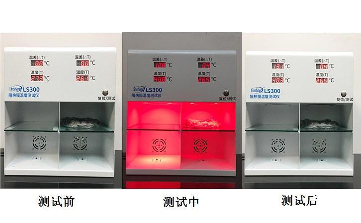 LS300隔热膜温度测试仪测量石墨烯过程