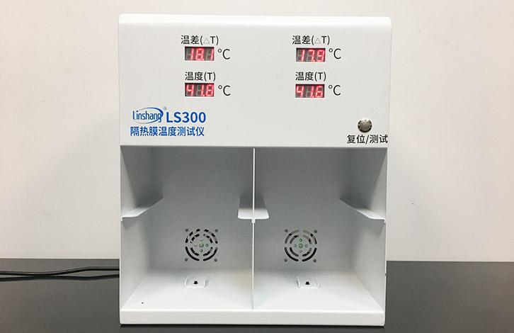 隔热演示测温箱LS300