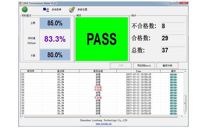 镜片透过率测量仪软件界面