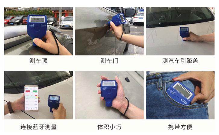 车漆厚度检测-油漆测厚仪