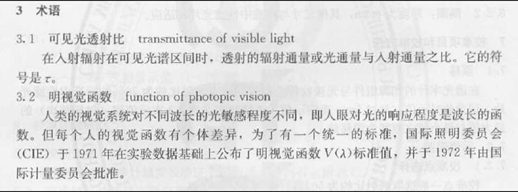 透光率测试仪检定规程