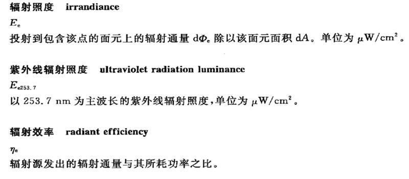 紫外线辐射照度