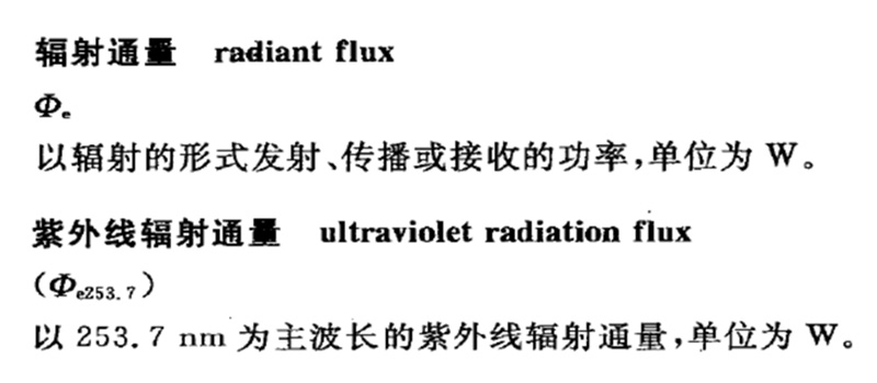 杀菌灯的辐射通量