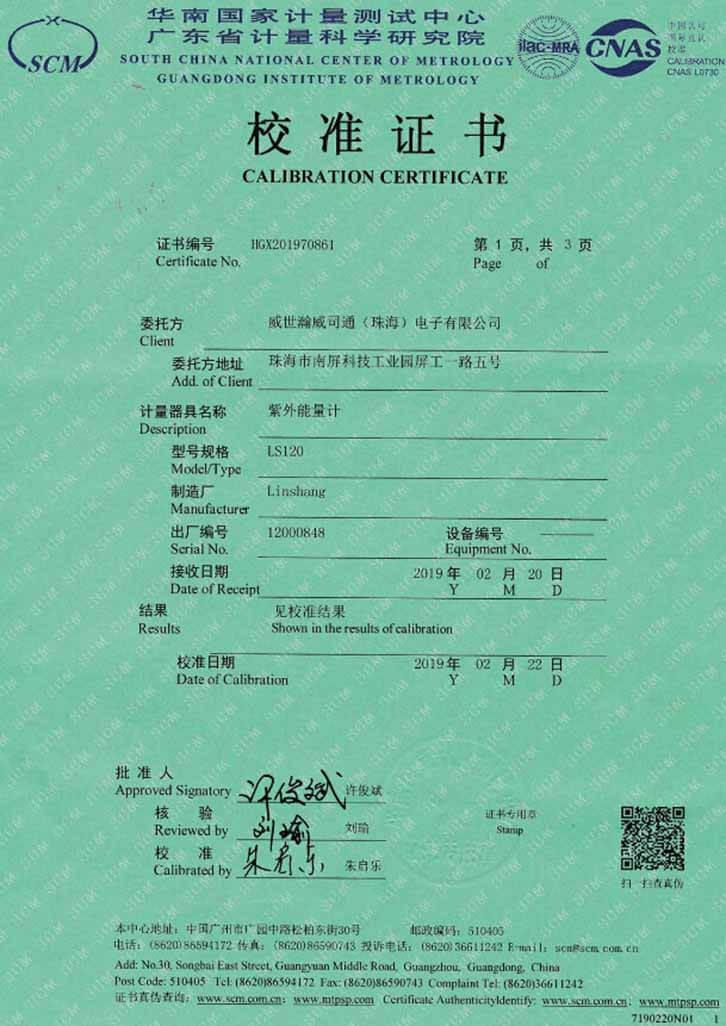 UV能量计校准证书