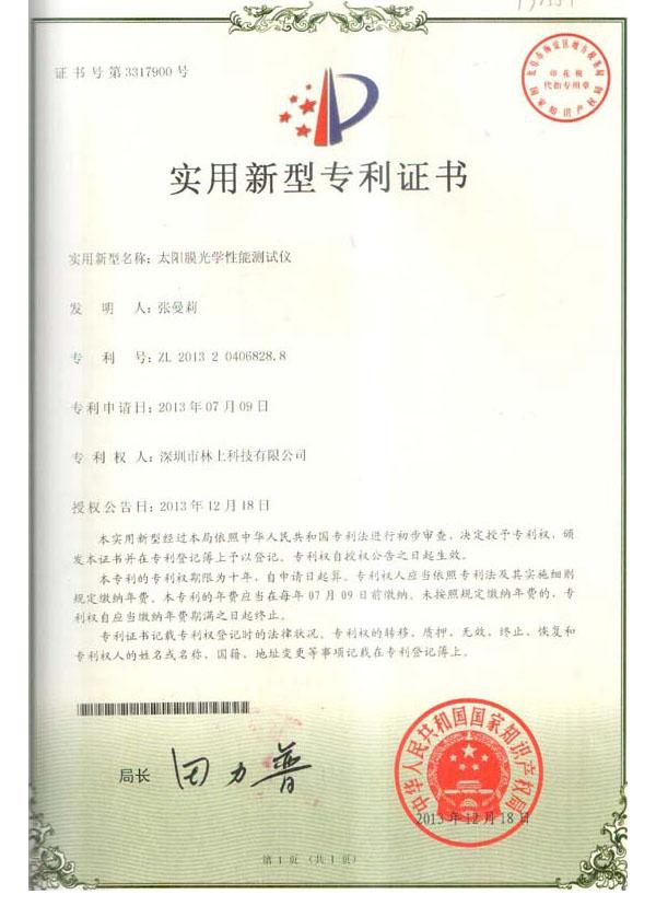 太阳膜光学性能测试仪专利