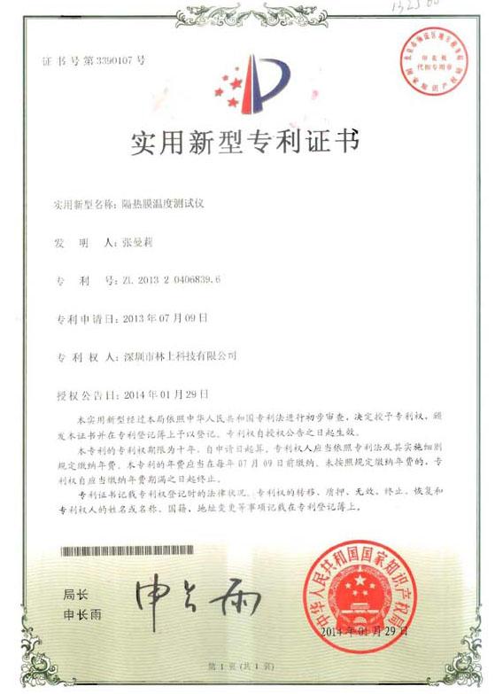 隔热膜温度测试仪专利