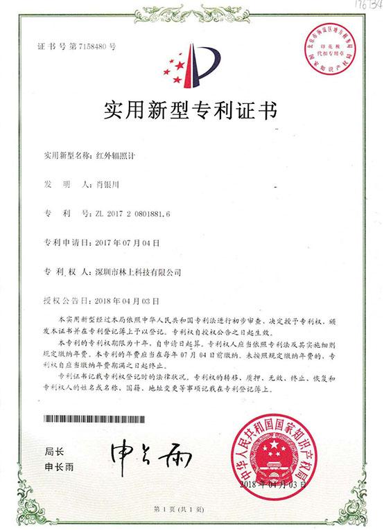 红外辐照计专利
