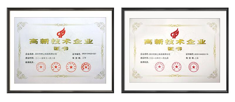 林上国家高新技术企业证书