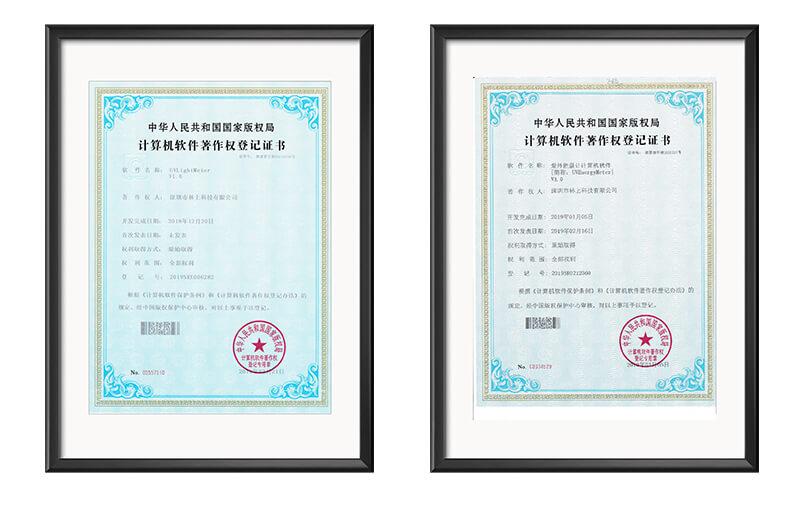 林上著作权登记证书