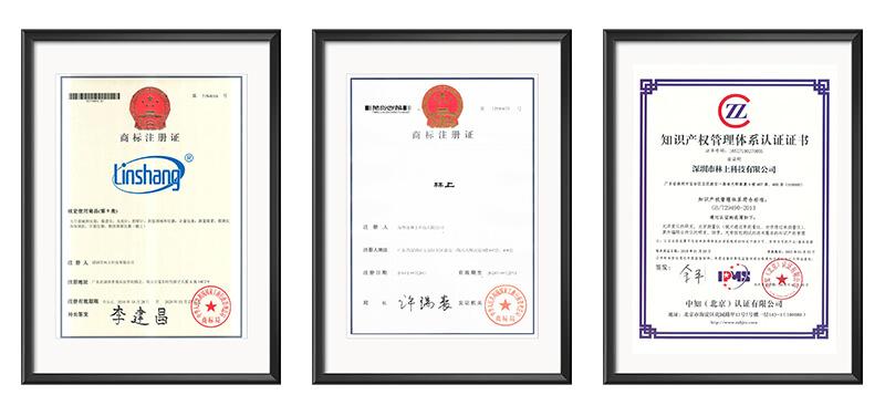 林上商标及知识产品管理体系证书